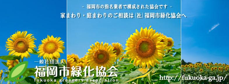 一般社団法人 福岡市緑化協会